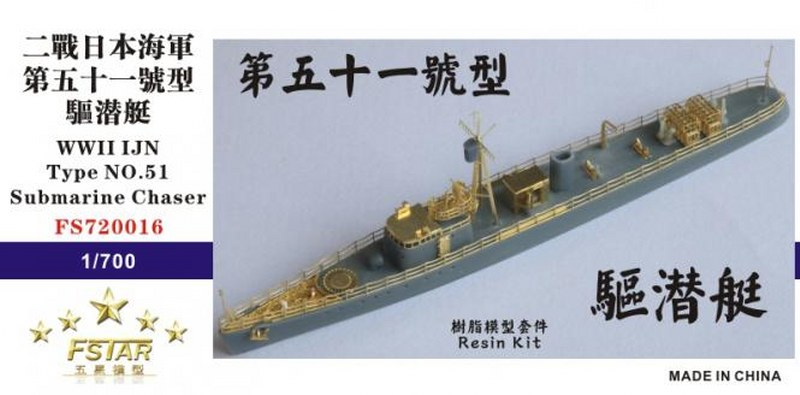 Ch.51/Cha.251  IJN Subchaser