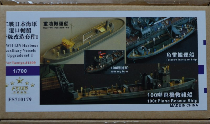 Upgrade set I for Harbour Auxlliary Vessels for Tamiya 31509