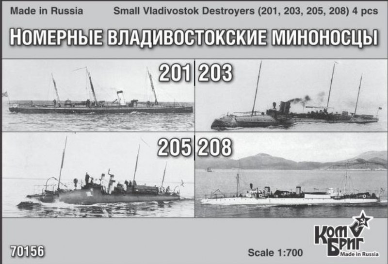 Vladivostok Destroyers 201, 203, 205, 208